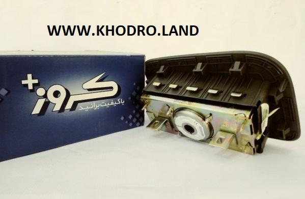 مجموعه كيسه هواي راننده خودرو پارس کليد کد محصول: CR30032001